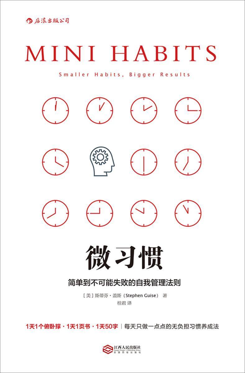 微习惯(1天1个俯卧撑、1天读1页书……每天只做一点点的无负担习惯策略,简单到不可能失败的自我管理法则!)