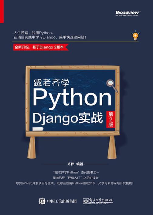 跟老齐学Python:Django实战(第2版)