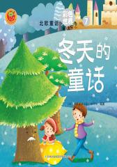 银色北欧童话:冬天的童话(仅适用PC阅读)