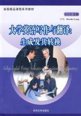 大学英语写作与翻译:生成及其转换(仅适用PC阅读)