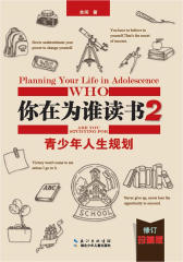 你在为谁读书2·青少年人生规划(珍藏版)