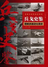 兵戈史鉴——图解武器进化简史