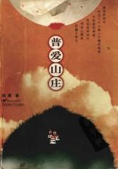 普爱山庄(仅适用PC阅读)