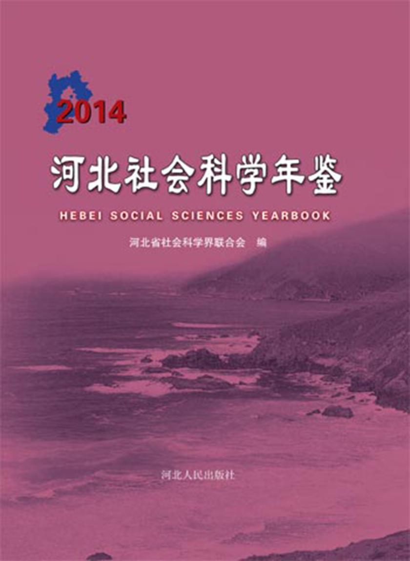 河北社会科学年鉴2014