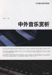 中外音乐赏析(仅适用PC阅读)