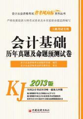 """会计从业资格考试""""省考风向标""""系列丛书:会计基础历年真题及命题预测试卷(上机考试专用)(2013版)"""