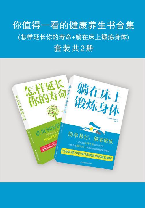 你值得一看的健康养生书合集(怎样延长你的寿命+躺在床上锻炼身体)共2册