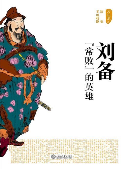 """刘备:""""常败""""的英雄(历史不可戏说)"""