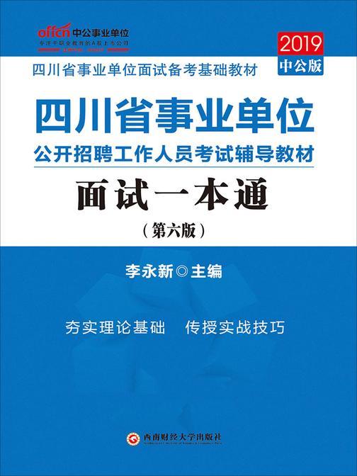 中公2019四川省事业单位公开招聘工作人员考试辅导教材面试一本通