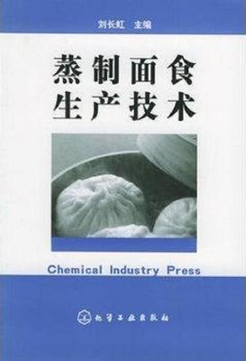 蒸制面食生产技术