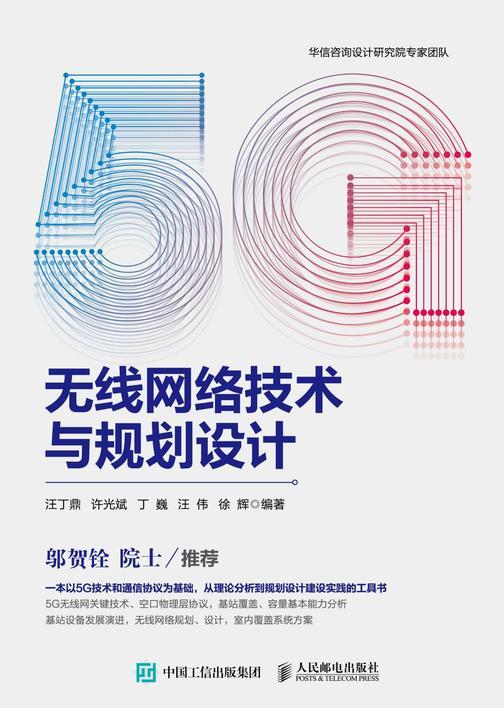 5G无线网络技术与规划设计