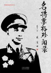 名将粟裕珍闻录(仅适用PC阅读)