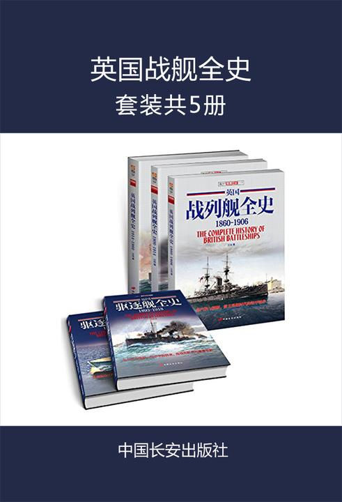 英国战舰全史(套装共5册)