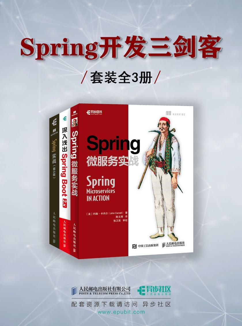 Spring开发三剑客:Spring实战(第5版)+Spring微服务实战+深入浅出Spring Boot 2.x
