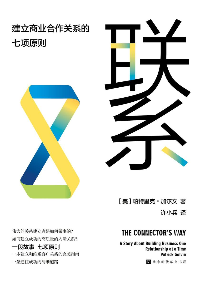 联系:建立商业合作关系的七项原则