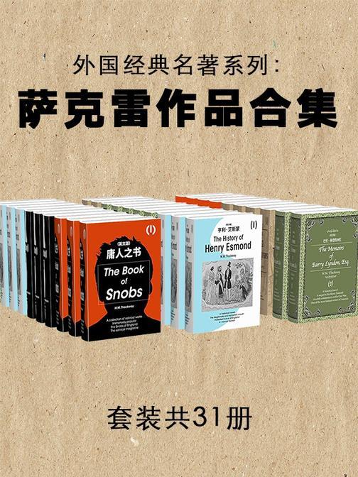 外国经典名著系列:萨克雷作品合集(套装共31册)