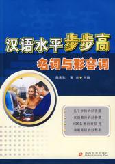 汉语水平步步高:名词与形容词(仅适用PC阅读)