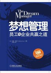 梦想管理(试读本)