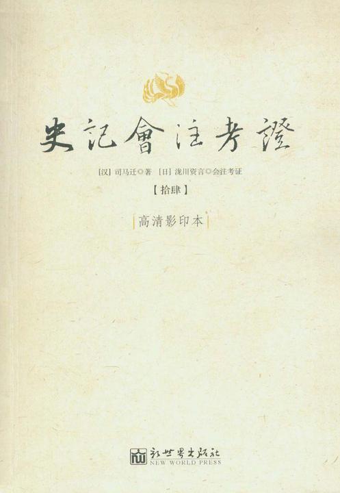 史记会注考证(十四)