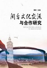 闽台文化交流与合作研究