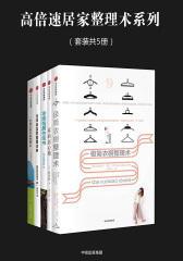 高倍速居家整理术系列(套装共5册)