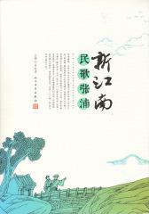 新江南:民歌张浦