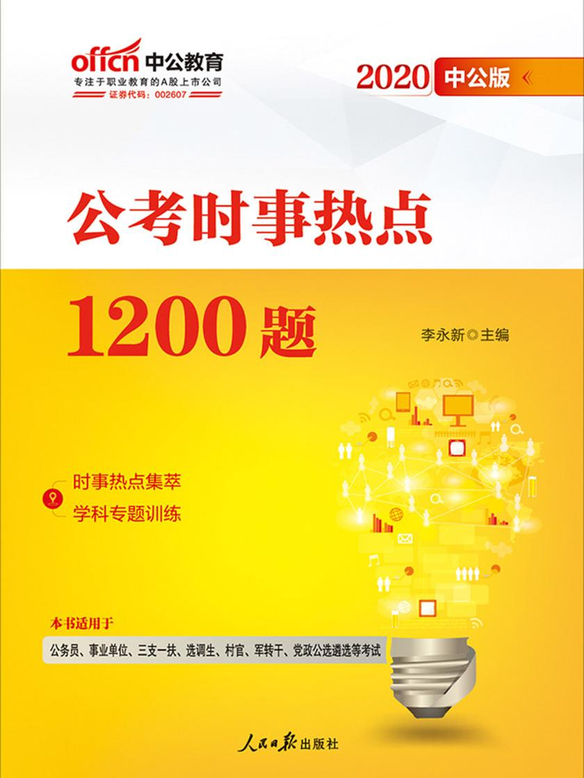 中公2020公考时事热点1200题