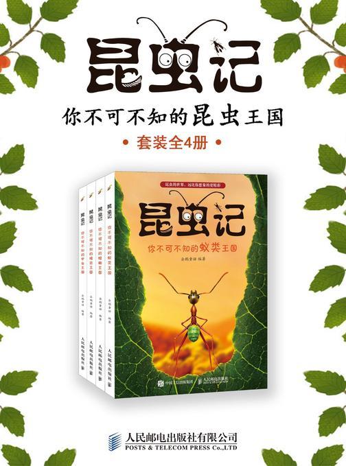昆虫记:你不可不知的昆虫王国(套装共4册)昆虫百科全书