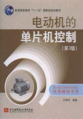 电动机的单片机控制(第3版)(试读本)