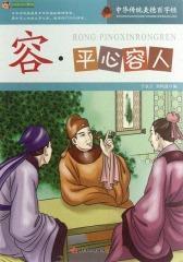 中华传统美德百字经·容:平心容人