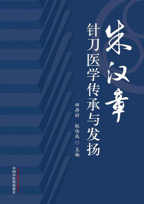 朱汉章针刀医学传承与发扬