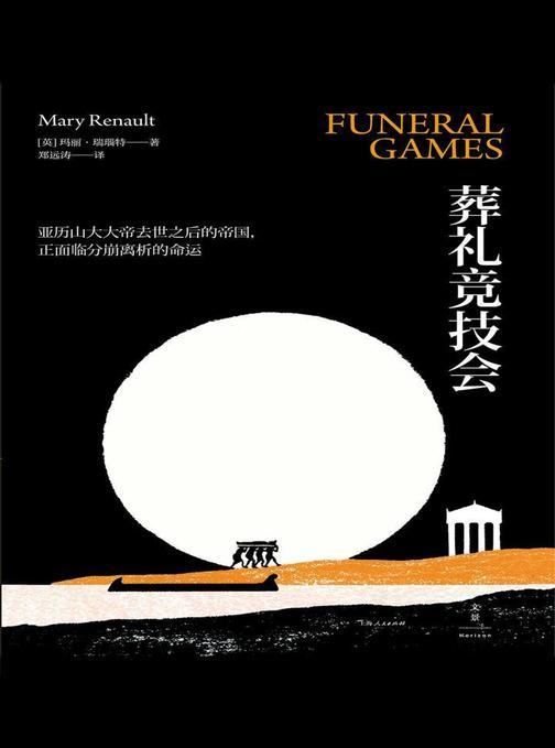 葬礼竞技会