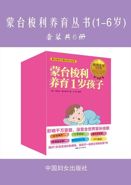 蒙台梭利养育丛书(1-6岁)(套装共6册)