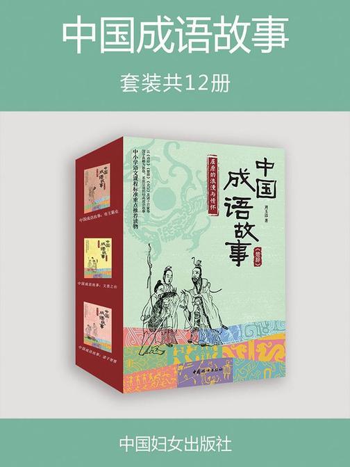 中国成语故事(套装共12册)