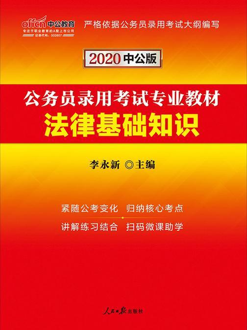 中公2020公务员录用考试专业教材法律基础知识