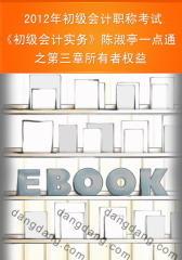 2012年初级会计职称考试《初级会计实务》陈淑亭一点通之第三章所有者权益(仅适用PC阅读)