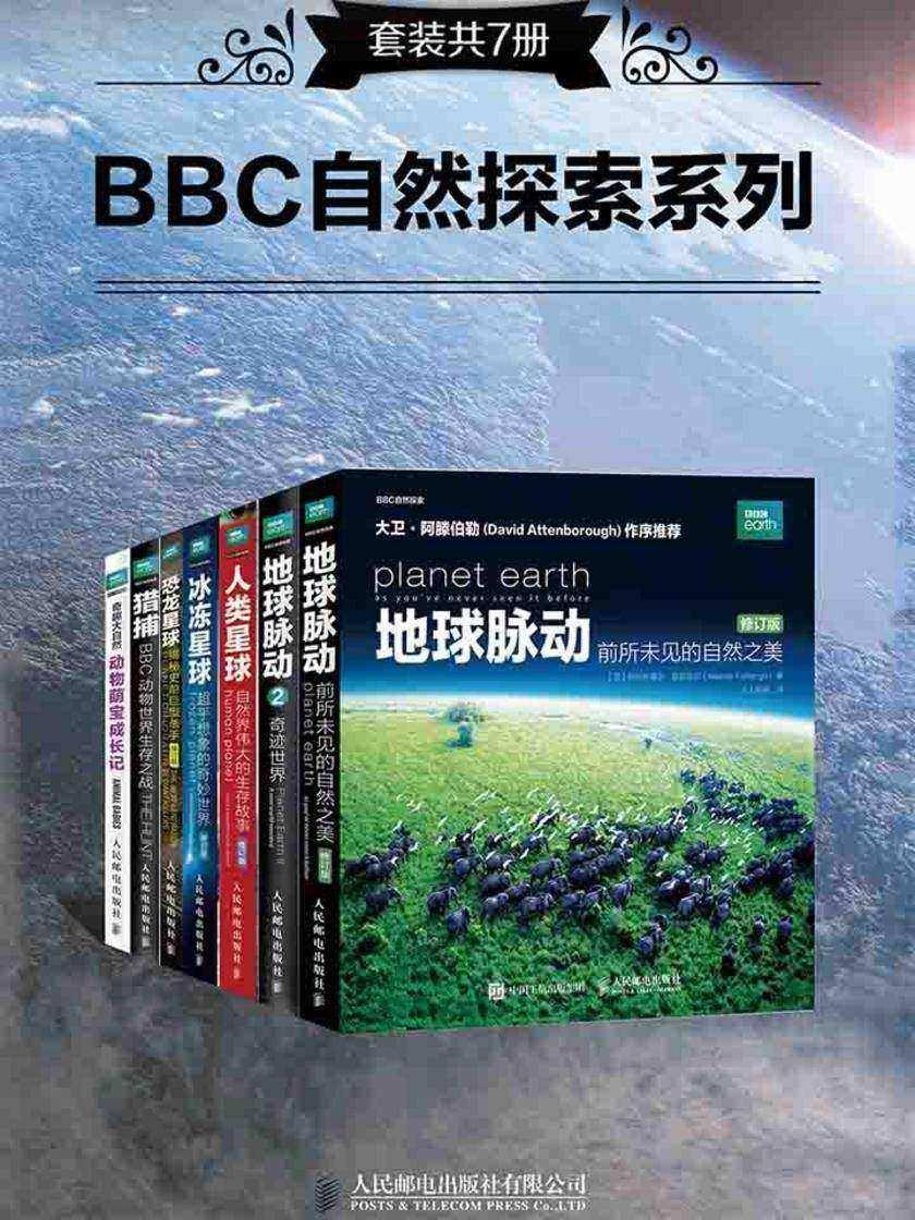 BBC自然探索系列(套装共7册)