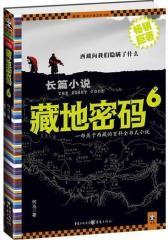 《藏地密码6》(全面揭秘希特勒进藏历史真相!)(试读本)