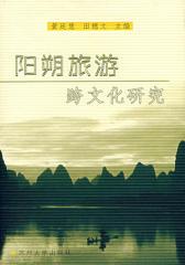 阳朔旅游跨文化研究(仅适用PC阅读)