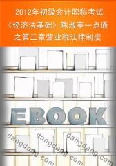 2012年初级会计职称考试《经济法基础》陈淑亭一点通之第三章营业税法律制度(仅适用PC阅读)