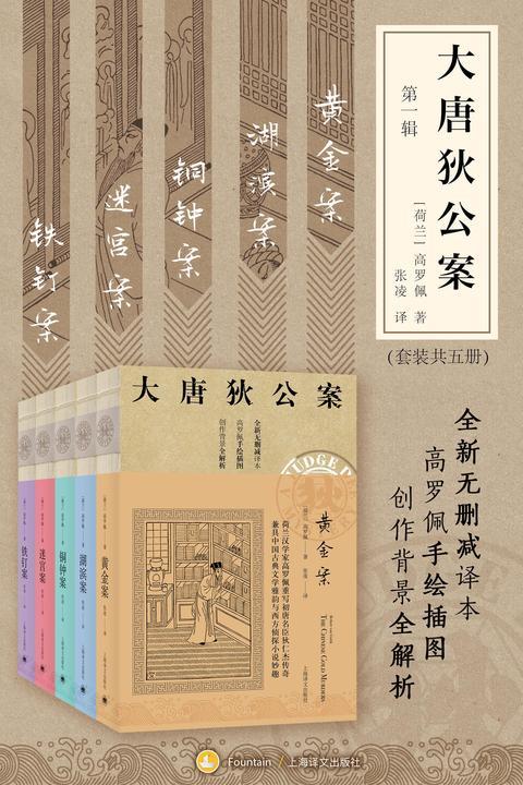 大唐狄公案·第一辑套装