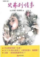 贝弗利情事(杰姬·柯林斯新作,其作品销量突破4亿册)(试读本)