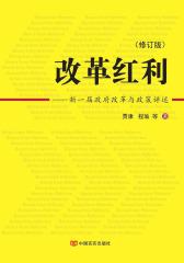 改革红利(修订版)