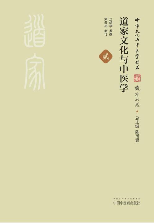 道家文化与中医学