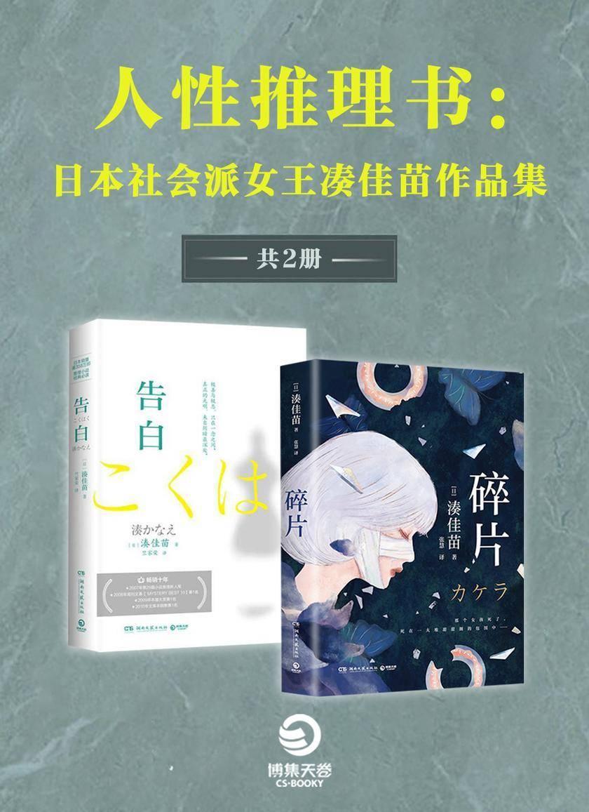 人性推理书:日本社会派女王凑佳苗作品集(告白+碎片)(全2册)
