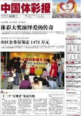 中国体彩报 周刊 2012年总346期(电子杂志)(仅适用PC阅读)