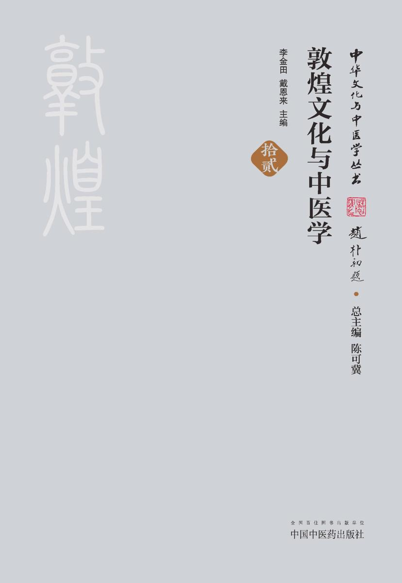 敦煌文化与中医学