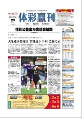 体彩赢刊 周刊 2012年第47期(电子杂志)(仅适用PC阅读)