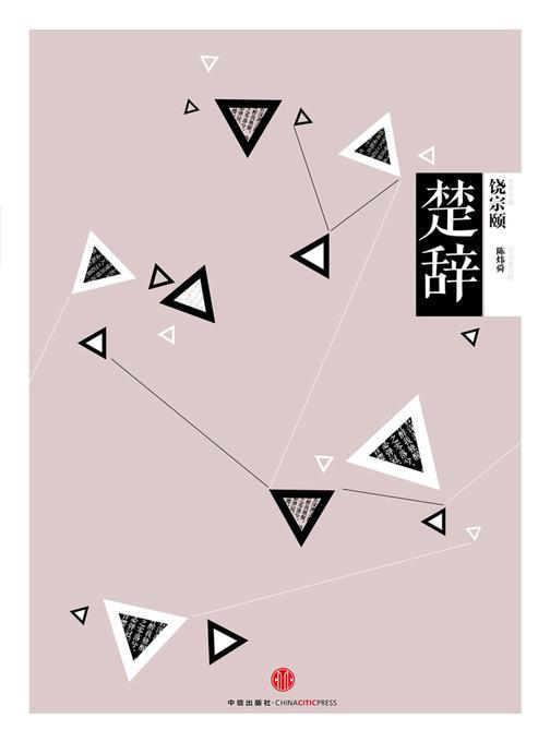 中信国学大典·楚辞