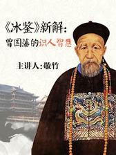 《冰鉴》新解:曾国藩的识人智慧